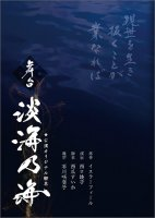 舞台 淡海乃海 -現世を生き抜くことが業なれば- 公演オリジナル脚本