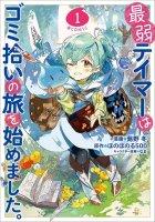 【7/15発売】最弱テイマーはゴミ拾いの旅を始めました。@COMIC 第1巻(コロナ・コミックス)