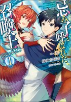 【7/1発売】忌み子と呼ばれた召喚士@COMIC 第1巻(コロナ・コミックス)