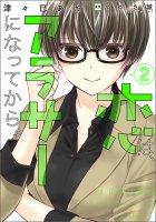 【8/15発売】恋は、アラサーになってから。2(コロナ・コミックス)
