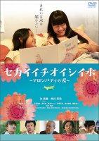 【8/28発売】【DVD】セカイイチオイシイ水〜マロンパティの涙〜