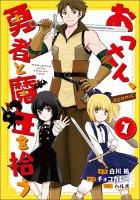 【9/1発売】おっさん、勇者と魔王を拾う@COMIC第1巻(コロナ・コミックス)