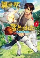 【9/15発売】異世界に落とされた…浄化は基本!@COMIC 第1巻(コロナ・コミックス)