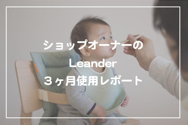 babychair_leander_pickup_icon