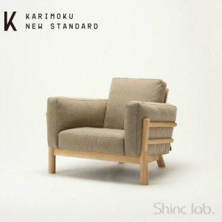 KARIMOKU NEW STANDARD キャストールソファ 1人掛け (ピュアオーク/ベージュ)