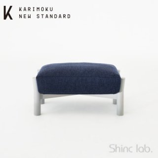 KARIMOKU NEW STANDARD キャストールソファ オットマン (グレイングレー/ナイトブルー)