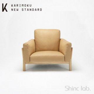 KARIMOKU NEW STANDARD キャストールソファレザー 1人掛け(ピュアオーク/ナチュラル)