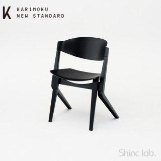 KARIMOKU NEW STANDARD スカウトチェア ブラック