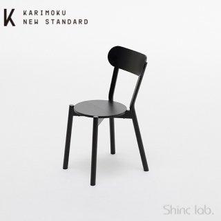 KARIMOKU NEW STANDARD キャストールチェア ブラック
