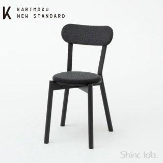 KARIMOKU NEW STANDARD キャストールチェア パッド ブラック