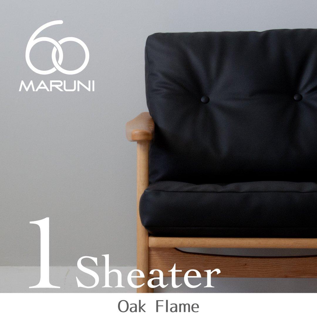 マルニ60 オークフレームチェア 1シーター (ビニールレザー/ブラック)