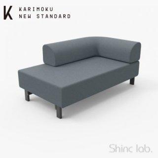 KARIMOKU NEW STANDARD エレファントソファ 右肘シェーズロング (ブラック/マシン)
