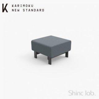 KARIMOKU NEW STANDARD エレファントソファ オットマン (ブラック/マシン)
