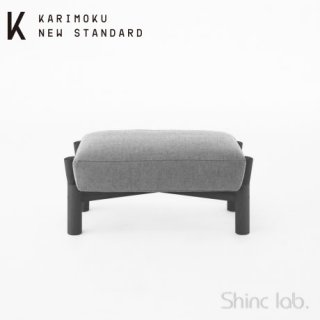 KARIMOKU NEW STANDARD キャストールソファ オットマン (ブラック/マシン)