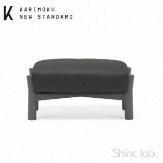KARIMOKU NEW STANDARD キャストールソファレザー オットマン (ブラック/ブラック)