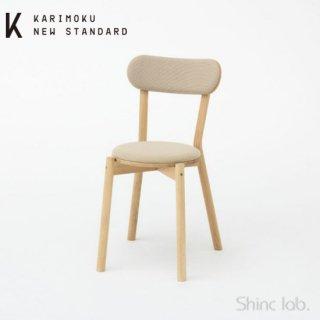 KARIMOKU NEW STANDARD キャストールチェア パッド ピュアオーク