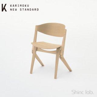 KARIMOKU NEW STANDARD スカウトチェア ピュアオーク