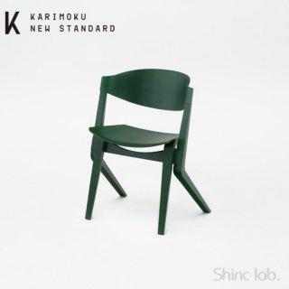 KARIMOKU NEW STANDARD スカウトチェア モスグリーン