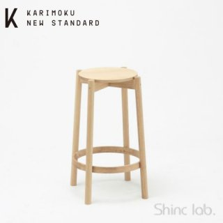 KARIMOKU NEW STANDARD キャストールバースツール ロー ピュアオーク