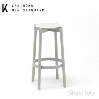 KARIMOKU NEW STANDARD キャストールバースツール ハイ グレイングレー