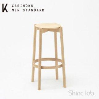 KARIMOKU NEW STANDARD キャストールバースツール ハイ ピュアオーク