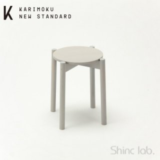 KARIMOKU NEW STANDARD キャストールスツールプラス グレイングレー