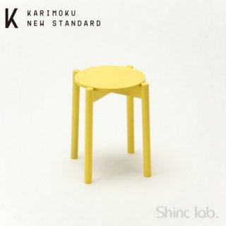 KARIMOKU NEW STANDARD キャストールスツールプラス レモンイエロー