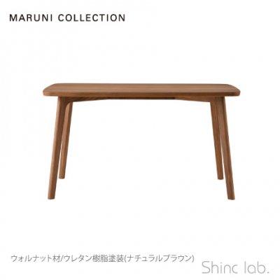 HIROSHIMA ダイニングテーブル 130 ウォルナット