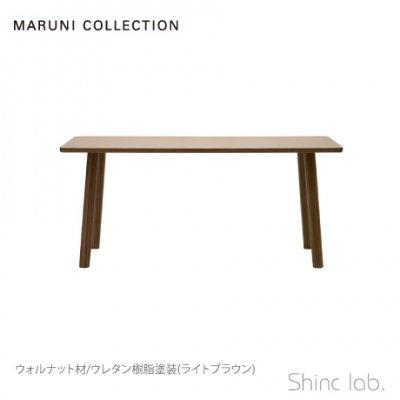 HIROSHIMA ダイニングテーブル 160 ウォルナット