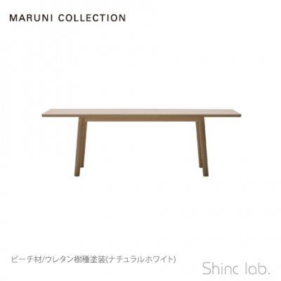 HIROSHIMA ダイニングテーブル (伸縮式) ビーチ