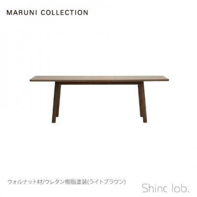 HIROSHIMA ダイニングテーブル (伸縮式) ウォルナット