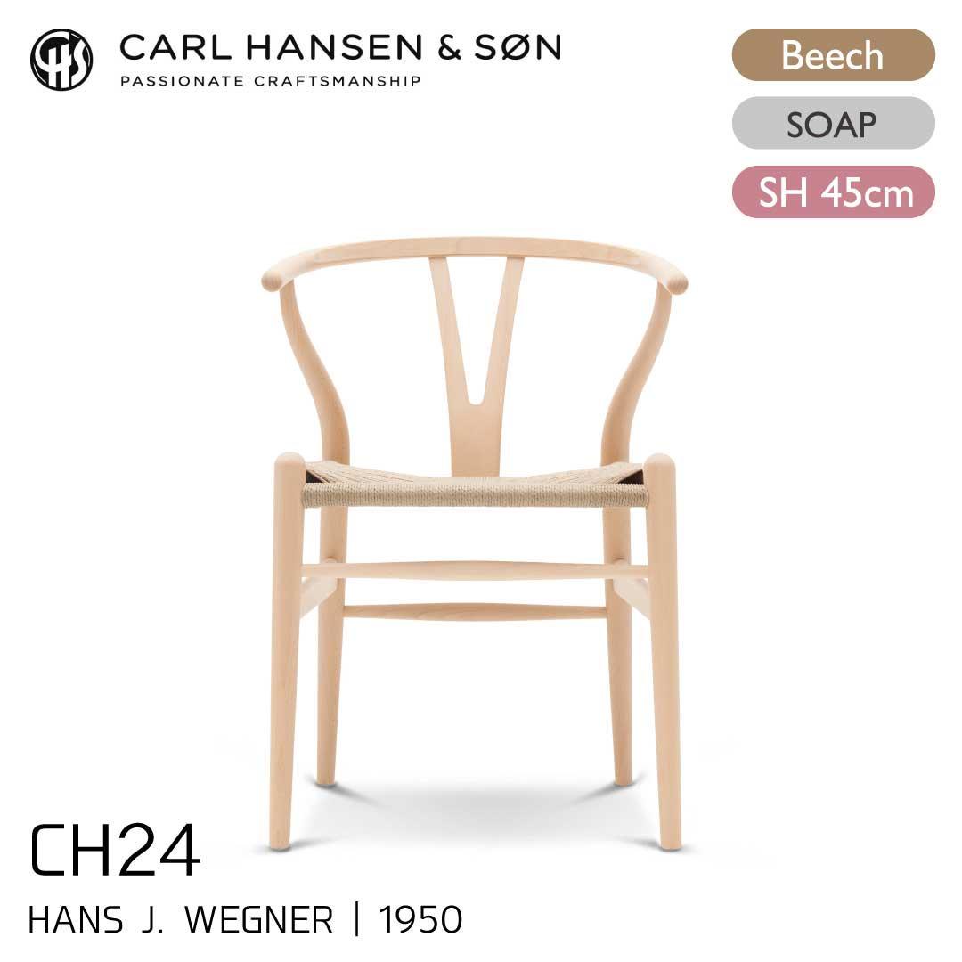 カールハンセン&サン CH24/Yチェア ビーチ材・ソープフィニッシュ SH45cm