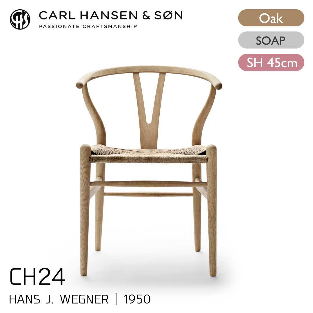 カールハンセン&サン CH24/Yチェア オーク材・ソープフィニッシュ SH45cm