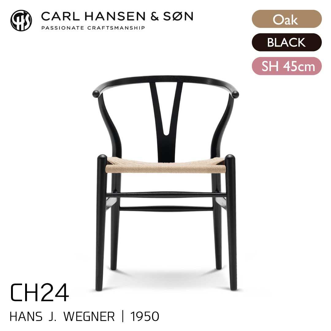 カールハンセン&サン CH24/Yチェア オーク材・ブラックラッカー SH45cm