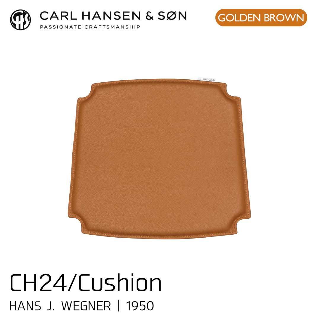 カールハンセン&サン CH24/Yチェア専用 両面レザークッション・ゴールデンブラウン Loke7050