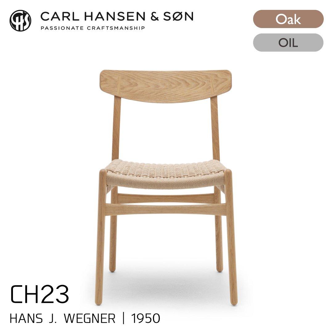 カールハンセン&サン CH23/オーク材・オイルフィニッシュ/カバーキャップ・オーク