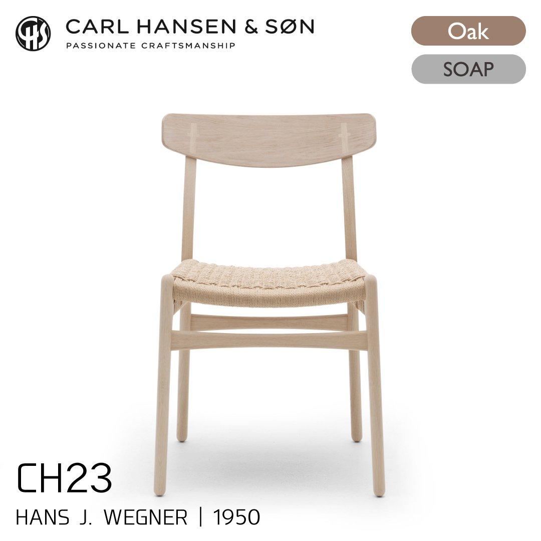 カールハンセン&サン CH23/オーク材・ソープフィニッシュ/カバーキャップ・オーク