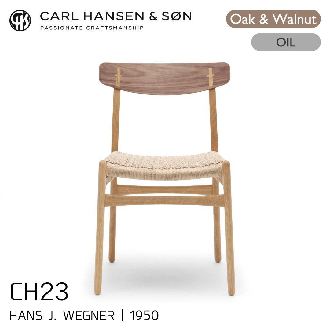 カールハンセン&サン CH23/オーク&ウォルナット材・オイルフィニッシュ/カバーキャップ・オーク