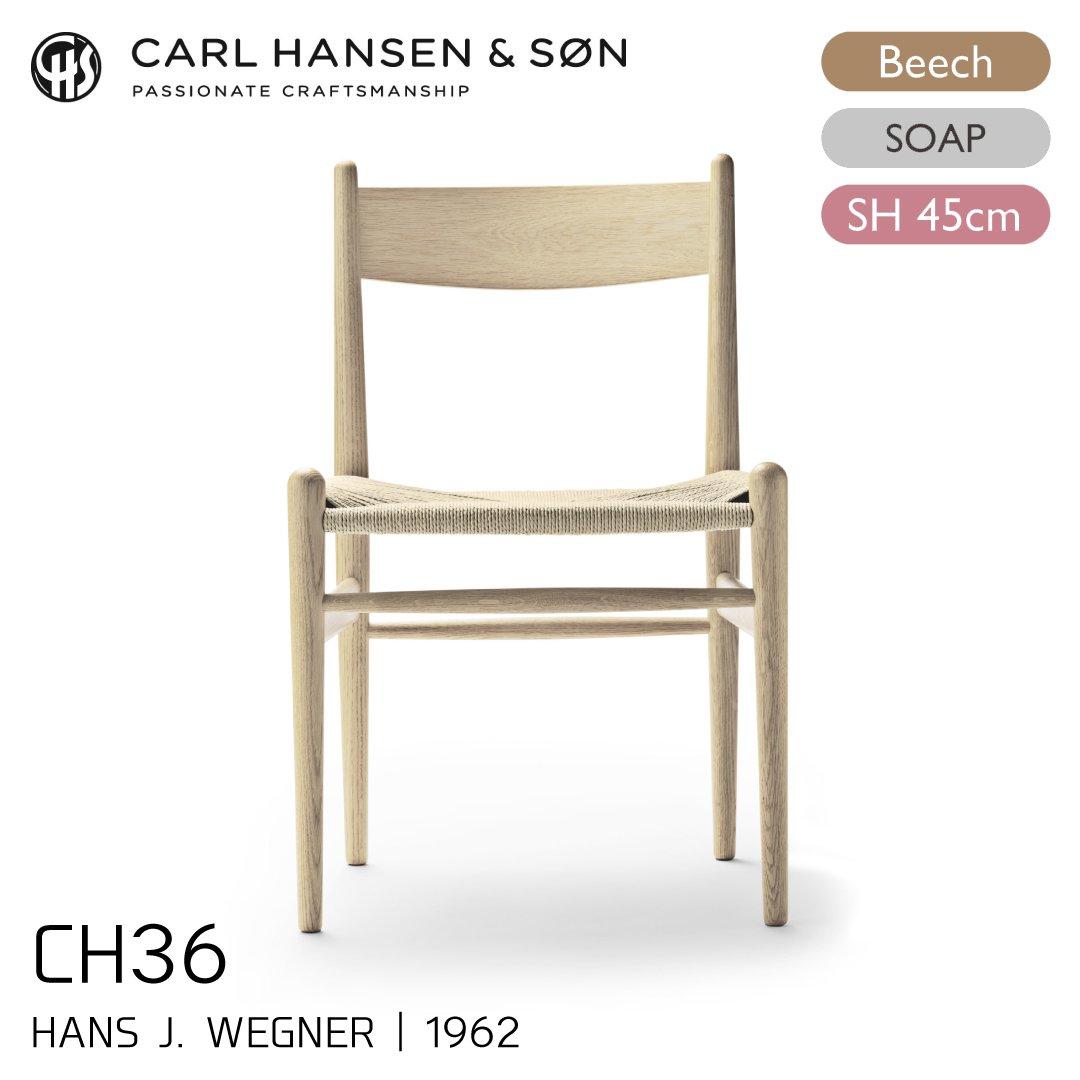 カールハンセン&サン CH36/ビーチ材・ソープフィニッシュ SH45cm
