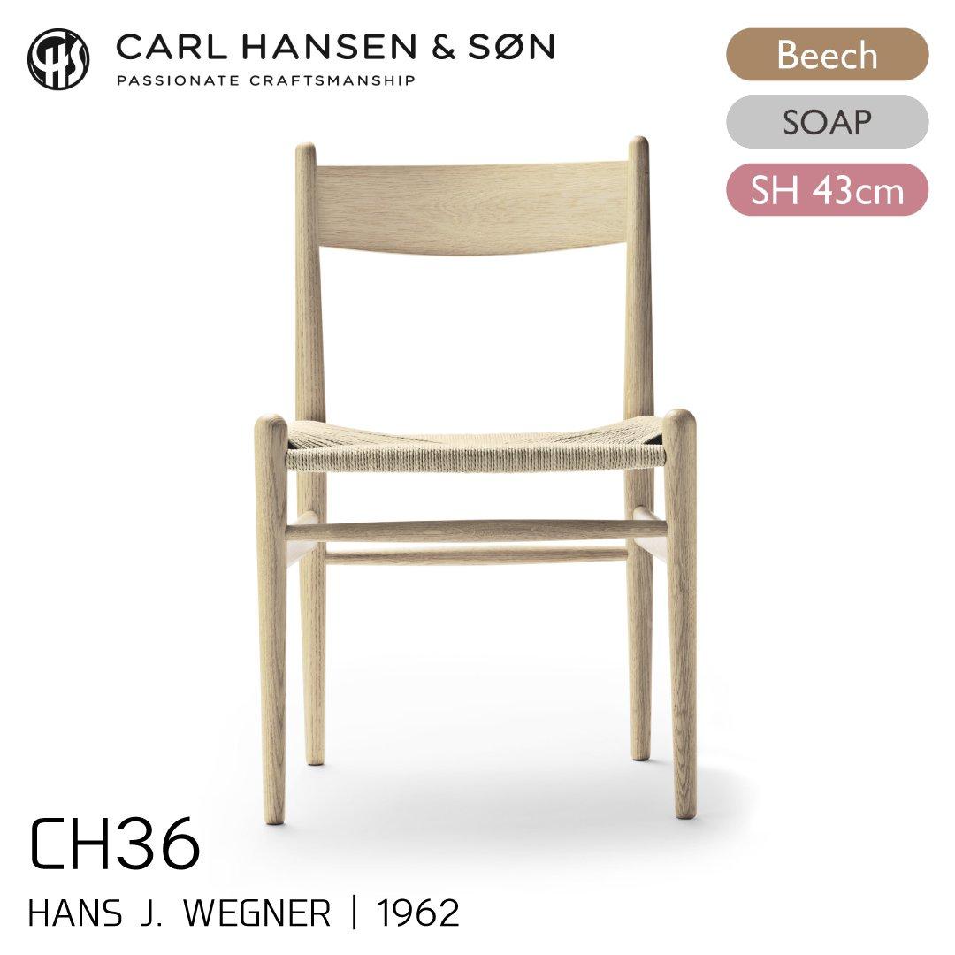 カールハンセン&サン CH36/ビーチ材・ソープフィニッシュ SH43cm