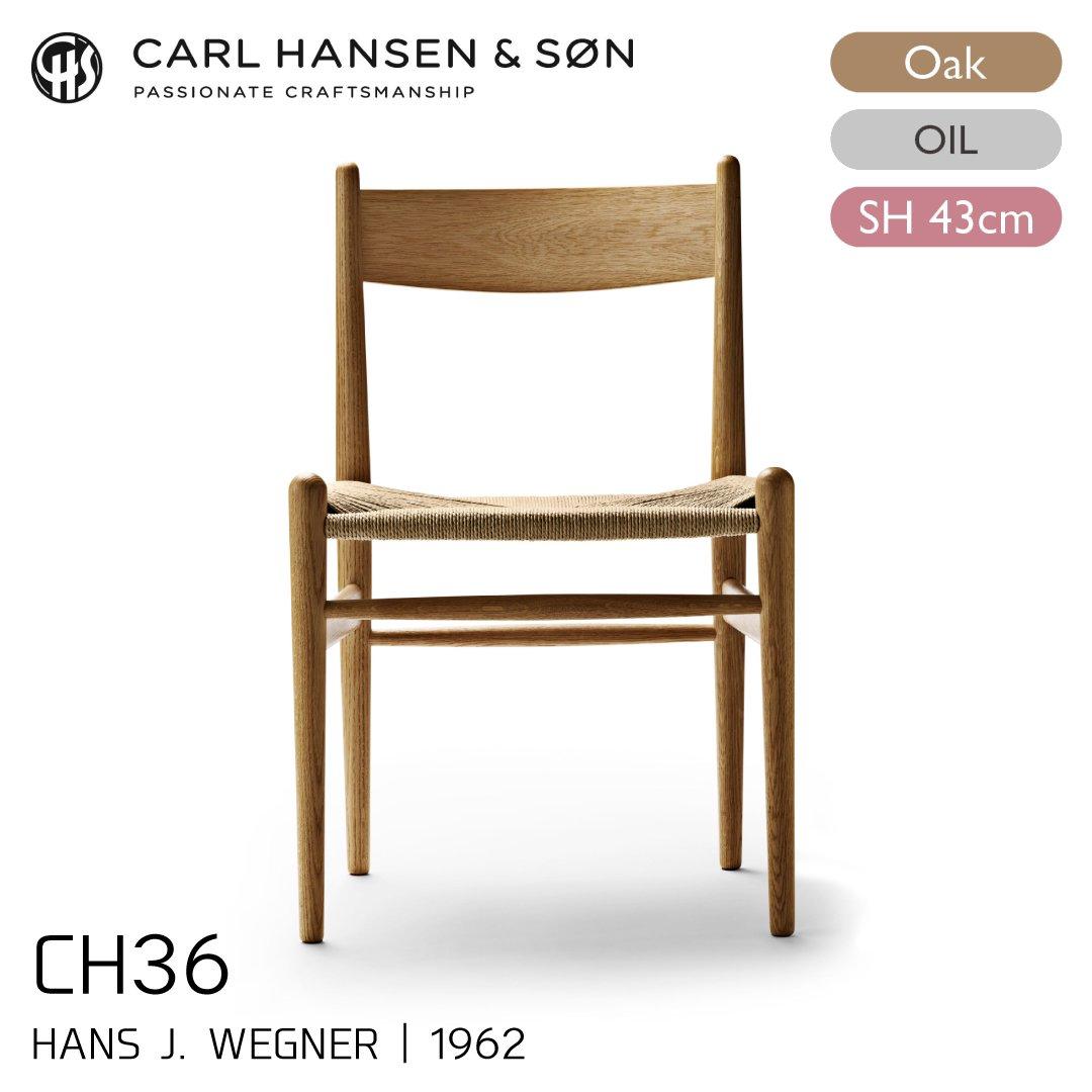 カールハンセン&サン CH36/オーク材・オイルフィニッシュ SH43cm
