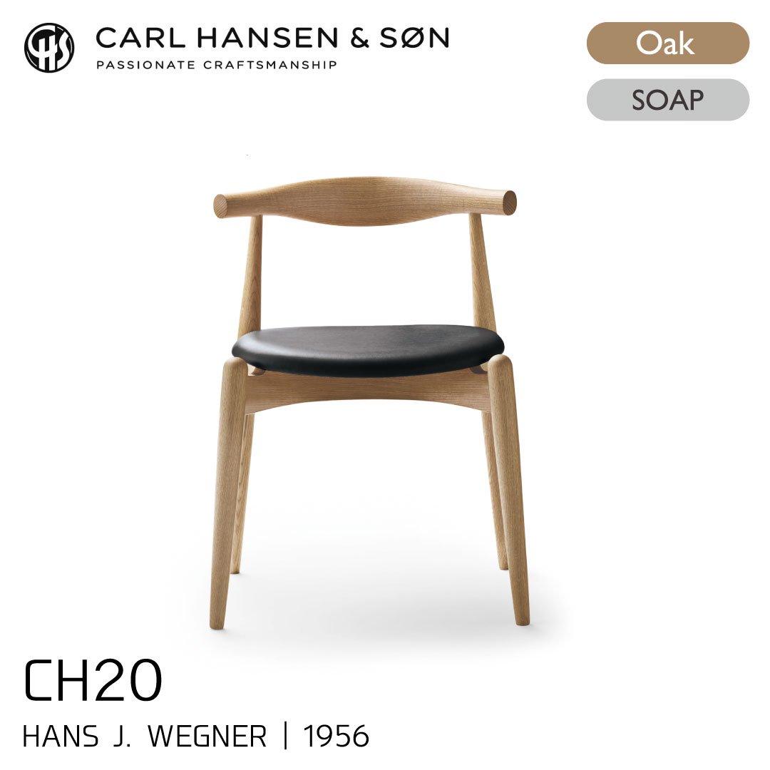 カールハンセン&サン CH20/エルボーチェア オーク材・ソープフィニッシュ・ブラックレザー Thor301