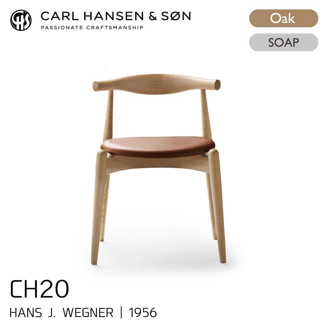 カールハンセン&サン CH20/エルボーチェア オーク材・ソープフィニッシュ・ライトブラウンレザー Thor307