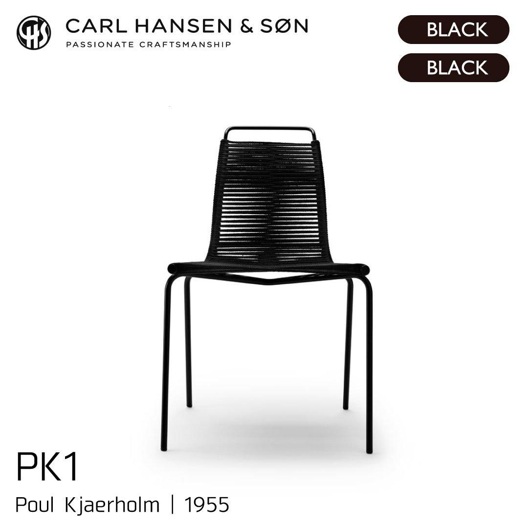 カールハンセン&サン PK1/ブラックフレーム/フラックハリヤード・ブラック