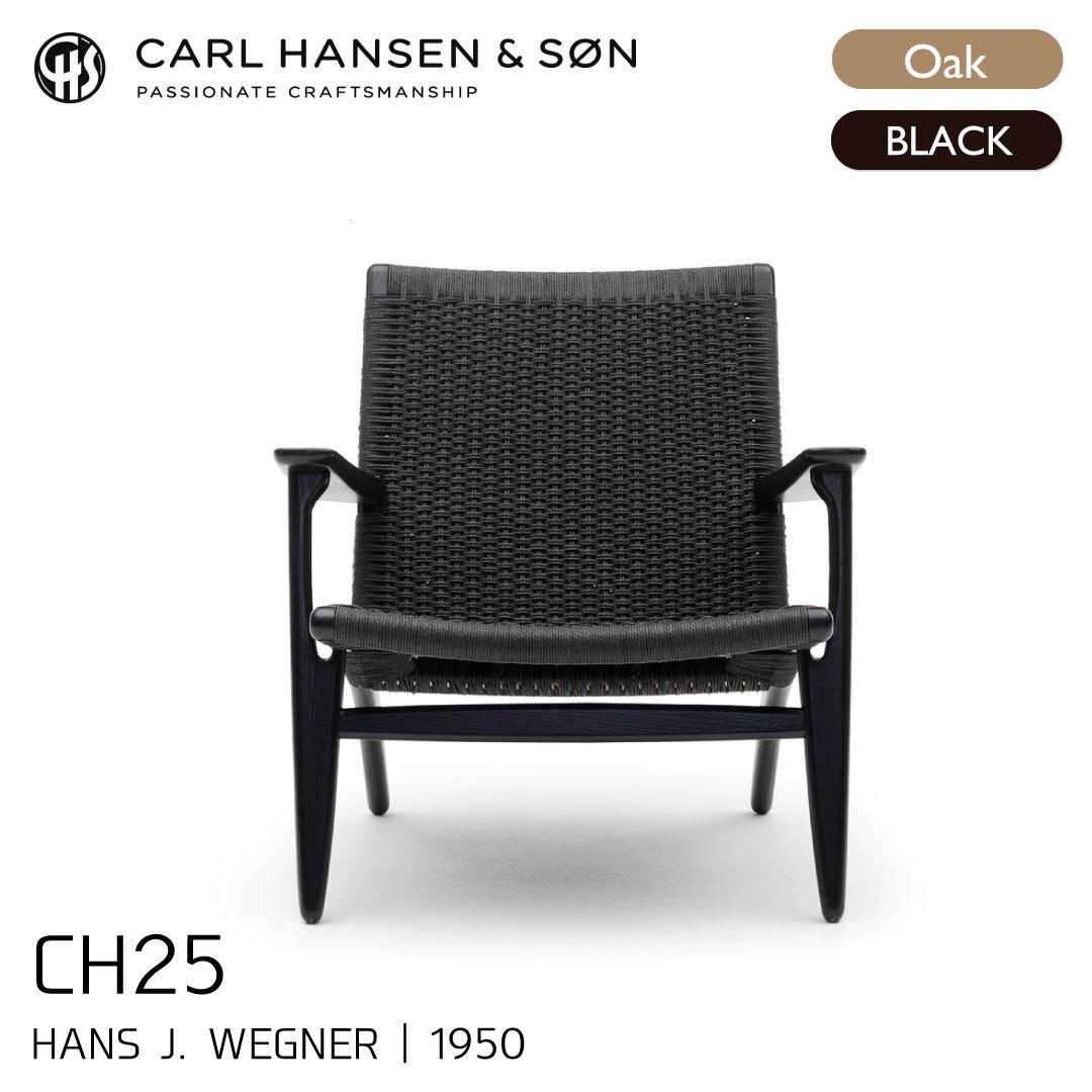 カールハンセン&サン CH25/オーク材・ブラックステイン・ブラックペーパーコード