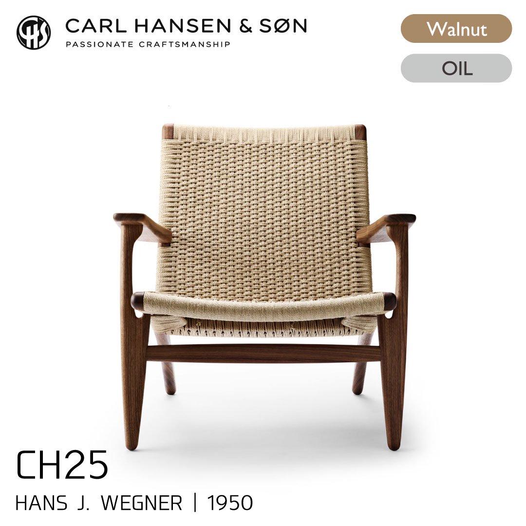 カールハンセン&サン CH25/ウォルナット材・オイルフィニッシュ・ナチュラルペーパーコード