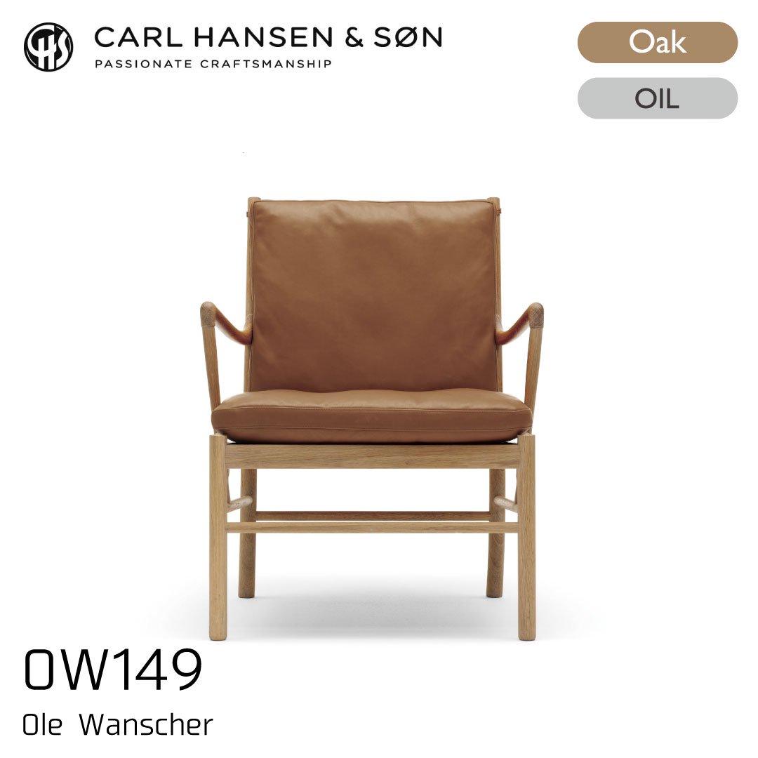 カールハンセン&サン OW149/コロニアルチェア オーク材・オイルフィニッシュ・ライトブラウンレザー Thor307