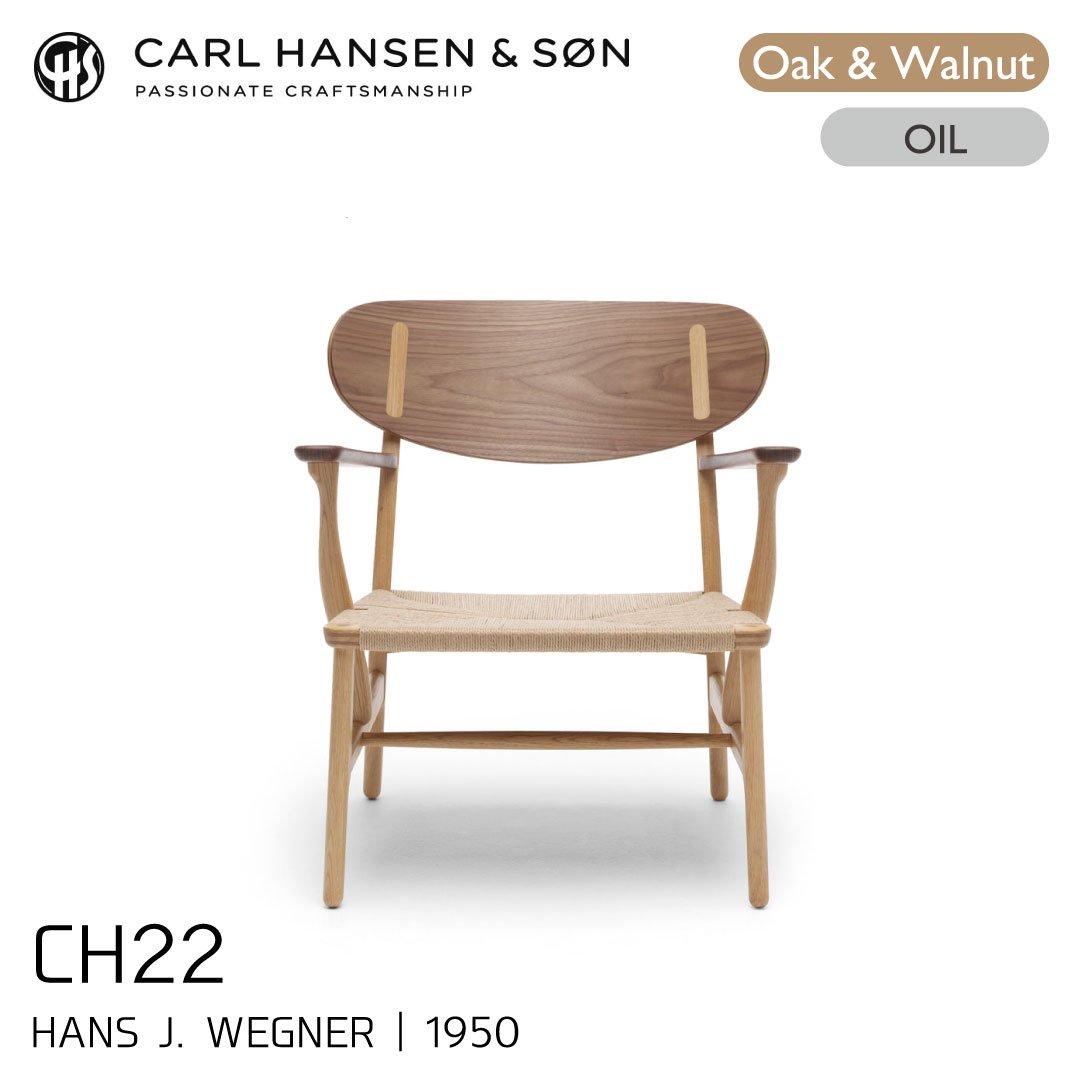 カールハンセン&サン CH22/オーク&ウォルナット材・オイルフィニッシュ・ナチュラルペーパーコード