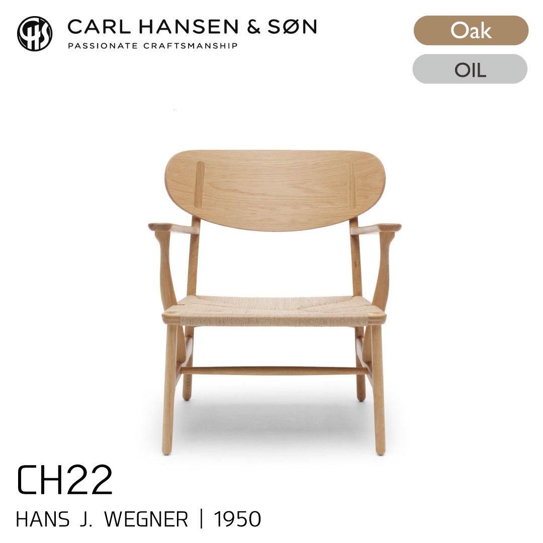 カールハンセン&サン CH22/オーク材・オイルフィニッシュ・ナチュラルペーパーコード