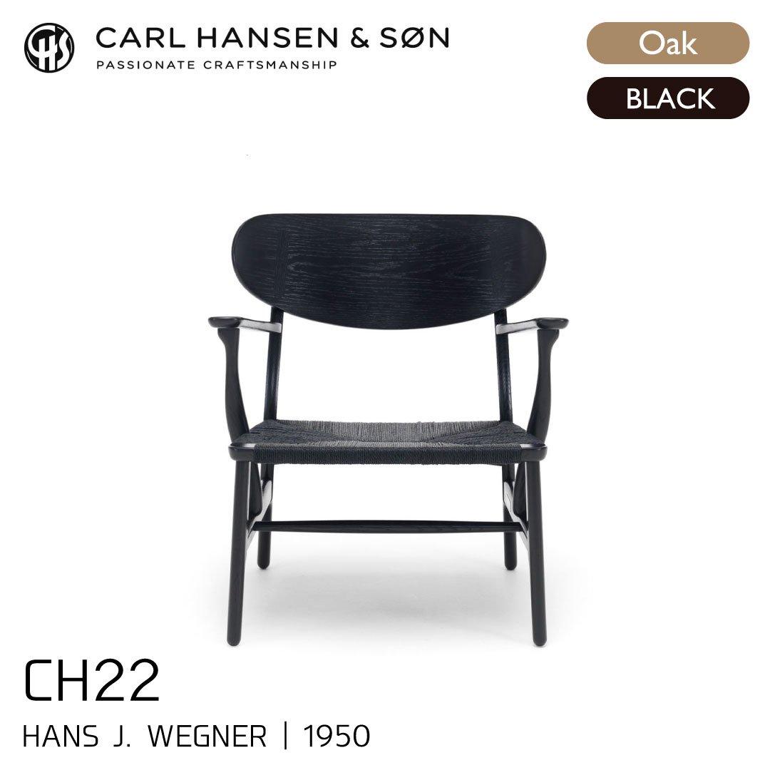 カールハンセン&サン CH22/オーク材・ブラックステイン・ブラックペーパーコード